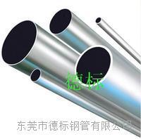 磷化鋼管455 DIN23914