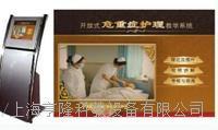 開放式急危重病護理教學係統 HL-JWH