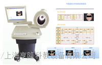 中醫麵診檢測分析係統(台車式) ZKDKF—II