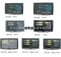 數顯(光柵數顯,球柵數顯,磁柵數顯,機床數顯)  SDS2-2M、SDS2-2MS、SDS3-1、SDS3-1C、