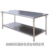 不锈钢超净工作台 巨星净化-不锈钢超净工作台