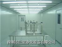 LCD厂净化工程 **净化-LCD厂净化工程