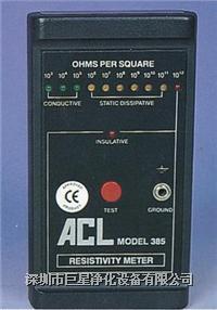 ACL-385表面电阻测试仪 ACL-385