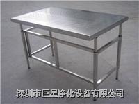 不锈钢净化工作台 巨星净化-不锈钢净化工作台