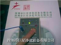 防静电手腕带测试仪 巨星JXN