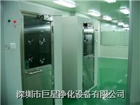 风淋室,风淋机 JXN-1240