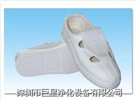 静电工鞋(静电鞋) **净化-静电工鞋(静电鞋)