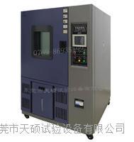 恒溫恒濕試驗箱 VTH-150LKAG