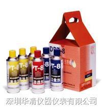 DPT-8着色探伤剂 美柯达DPT-8着色探伤剂
