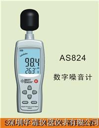 AS824數字噪音計 AS824