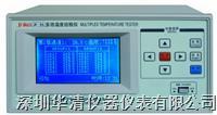 JK-24A多路溫度測試儀 JK-24A