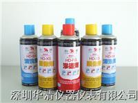 HD-G著色滲透探傷劑HD-G|HD-G HD-G著色滲透探傷劑HD-G