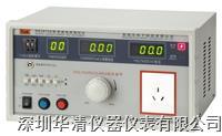 RK2675W/WN泄漏電流測試儀RK2675W/WN RK2675W/WN RK2675W/WN