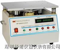 MP-3000振動試驗儀RK3000 RK3000