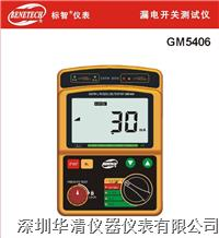 GM5406漏電開關測試儀GM5406 GM5406