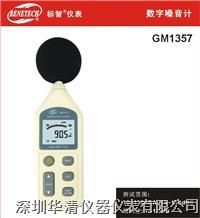 GM1357|GM1358噪音計聲級計 GM1357|GM1358