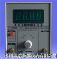TC1911 TC1911D真有效值電壓表交流數字毫伏表 TC1911 TC1911D