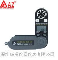 華清銷售AZ8908可折疊式風速計
