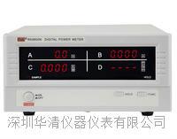 RF9901智能電量測量儀(功率計)