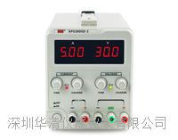 RPS3020D-2直流穩壓電源