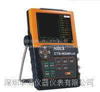 超聲波探傷儀CTS-9008