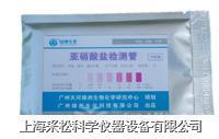 亚硝酸盐检测管 LZ-CN106,0.25mg/L