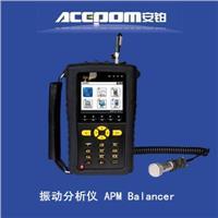 手持式振动分析仪 APM-Balancer