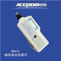 安铂VBA10轴承振动测量仪 VBA-10