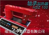 HSZ-100火星轴承加热器 HSZ-100