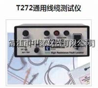 T272通用线缆测试仪 T272