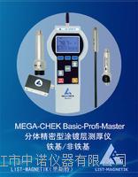 德国里斯特MEGA-CHEK涂镀层测厚仪 MEGA-CHEK Basic/Profi/Master