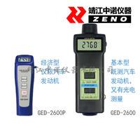 发动机转速表GED-2600P (新) GED-2600P