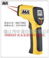 安铂矿用红外测温仪CWH850 CWH850
