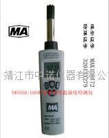 安铂本安型矿用温湿度检测仪YWSD50/100 YWSD50/100