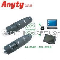 艾尼提无线便携式数码显微镜WM461PCTV WM461PCTV
