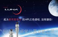 飛諾美色譜柱 Luna C18(2) 3u 150*4.600F-4251-E0
