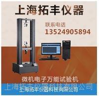 上海電子萬能材料試驗機 TFW-50S