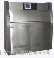 熒光紫外老化試驗箱 UV-40-80