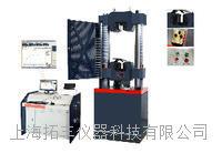 微機控制電液伺服萬能測試機 WAW-300D