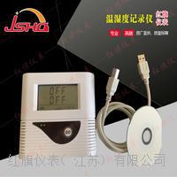 内置报警温湿度记录仪