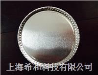 無油鋁製稱量盤/鋁箔盤/鋁箔皿1008B,90μm 1008B
