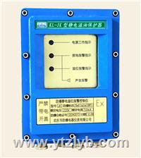 静电溢油保护器 ZLJK型