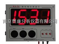 南京奧康語音播報鋼水測溫儀