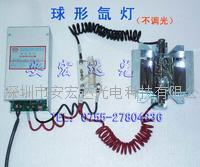 深圳安宏達實驗室用氙燈,老化測試全套出售 500W 球形氙燈
