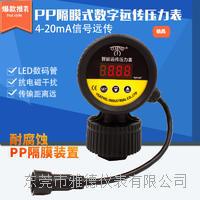 PP隔膜式數字遠傳壓力表耐腐蝕4-20mA