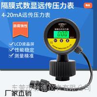 PP隔膜式數字遠傳壓力表耐腐蝕 YDSX-PP013