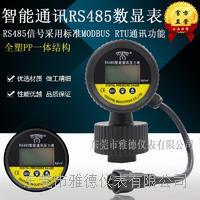 PP隔膜式智能通訊RS485數顯壓力表
