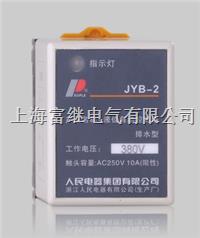 JYB-2液位自動控製繼電器 JYB-2