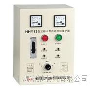 HHY13三相水泵自動控製保護器 HHY13