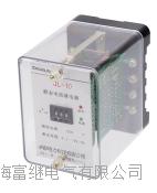 JWL-33無源靜態電流繼電器 JWL-33